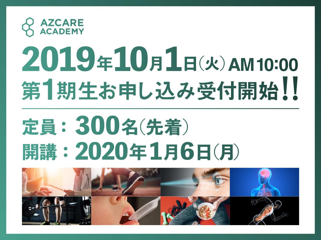 2019年10月1日より、AZCAREACADEMY第1期生の申し込み受付を開始します。定員は300名。開講日は2020年1月6日です。