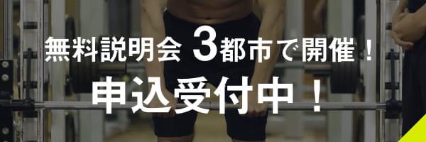 バナー:全国6都市で無料説明会を開催中!(東京・大阪・札幌・広島・仙台・長崎)