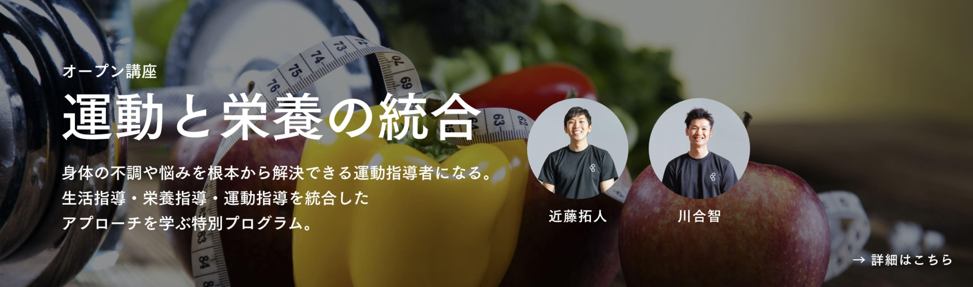 特別オフライン講座:遠藤と栄養の統合