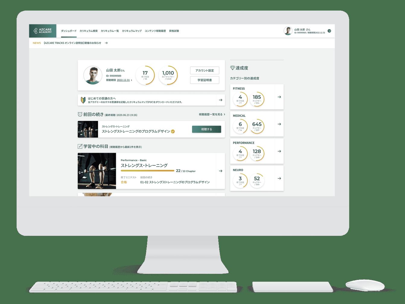 学習システムのPCのイメージ画像