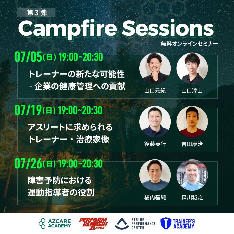 告知画像:無料オンラインセミナー【Campfire Sessions】第三弾のお知らせ