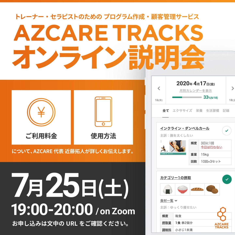 告知画像:【AZCARE TRACKS オンライン説明会】開催のお知らせ