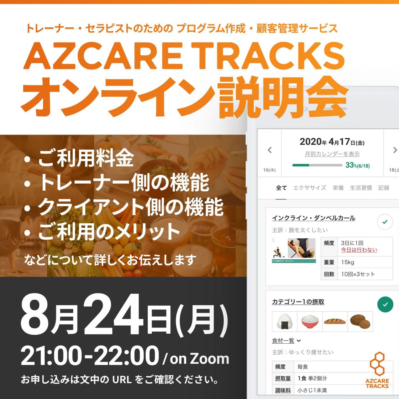 告知画像:8月度「AZCARE TRACKS オンライン説明会」のお知らせ