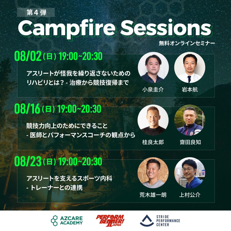 告知画像:無料オンラインセミナー【Campfire Sessions】第4弾のお知らせ