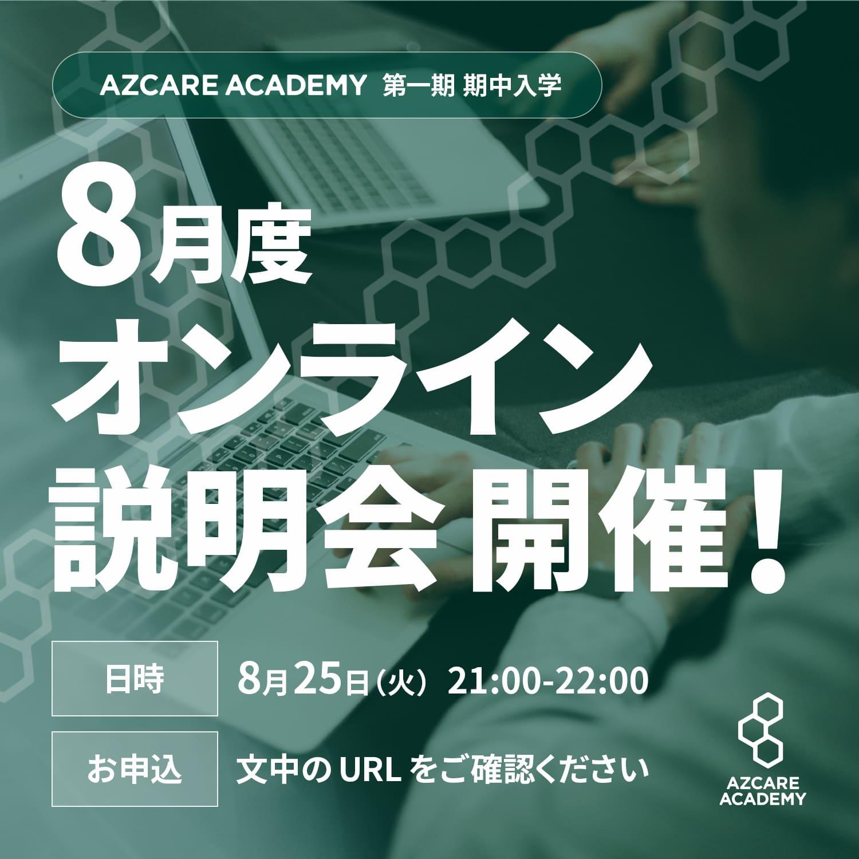 告知画像:8月度「AZCARE ACADEMYオンライン説明会」開催のお知らせ