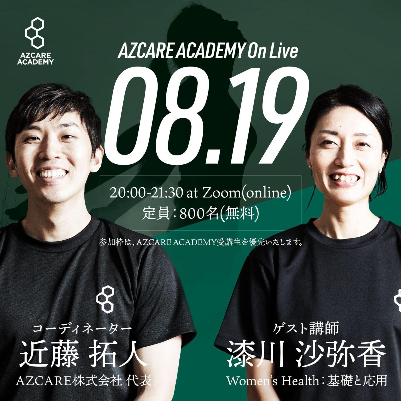 """告知画像:オンラインセミナー """"AZCARE ACADEMY on Live"""" 第2回を開催します"""