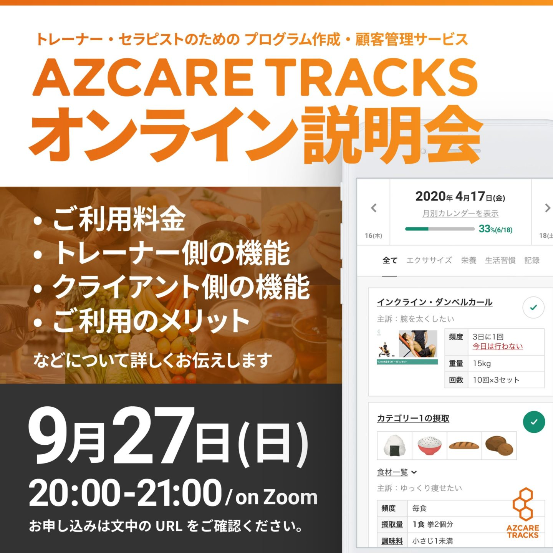 告知画像:9月度「AZCARE TRACKS オンライン説明会」のお知らせ