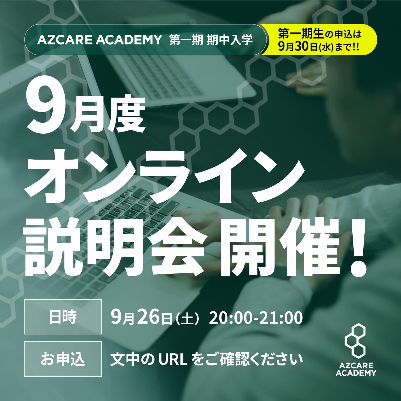 告知画像:9月度「AZCARE ACADEMYオンライン説明会」開催のお知らせ