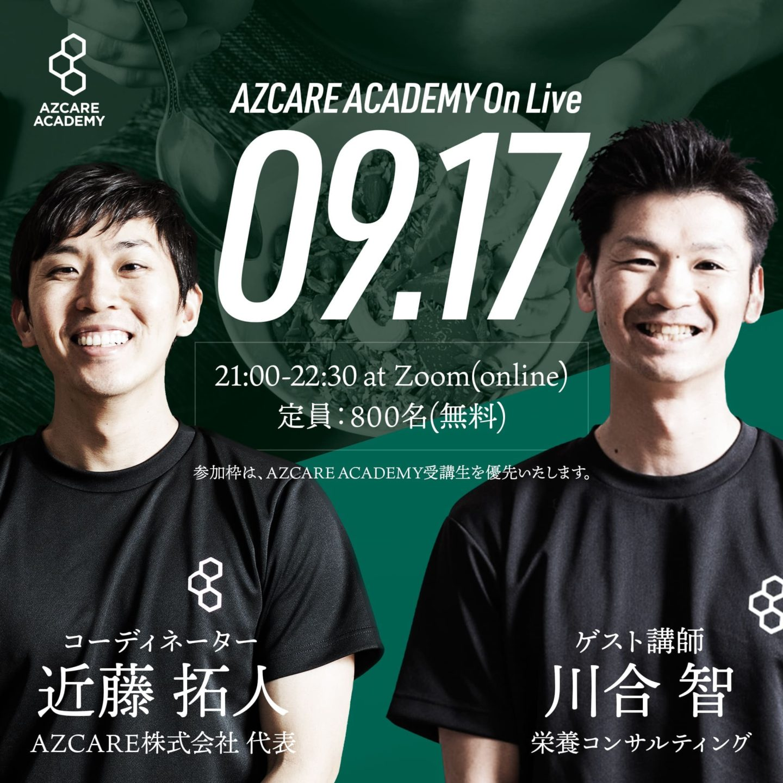 """告知画像:オンラインセミナー """"AZCARE ACADEMY on Live"""" 第3回を開催します"""