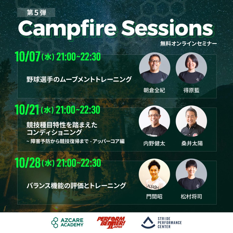 告知画像:無料オンラインセミナー【Campfire Sessions】第5弾のお知らせ