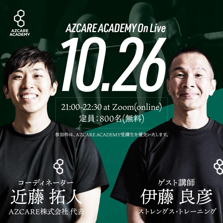 """告知画像:オンラインセミナー """"AZCARE ACADEMY on Live"""" 第4回を開催します"""