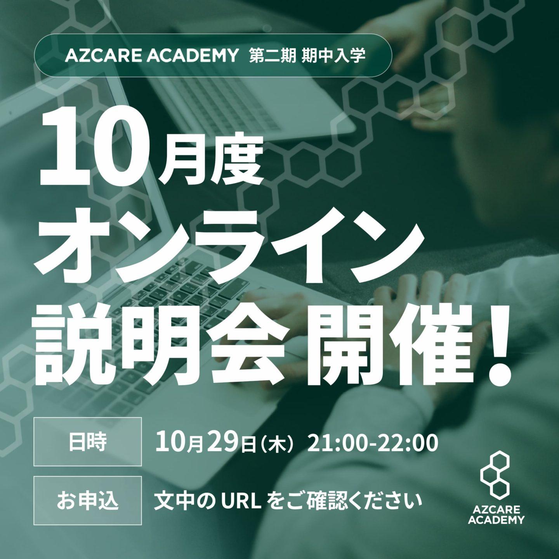告知画像:10月度「AZCARE ACADEMYオンライン説明会」開催のお知らせ