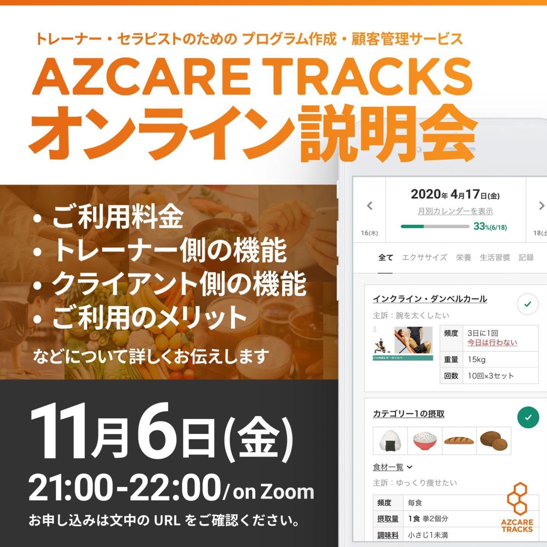 告知画像:11月度「AZCARE TRACKS オンライン説明会」のお知らせ