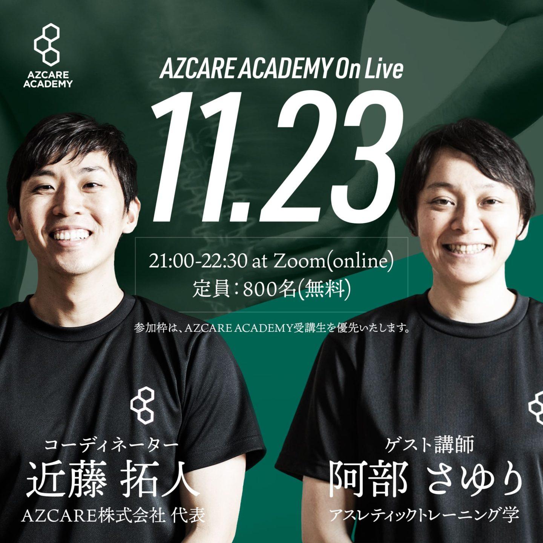 """告知画像:オンラインセミナー """"AZCARE ACADEMY on Live"""" 第5回を開催します"""