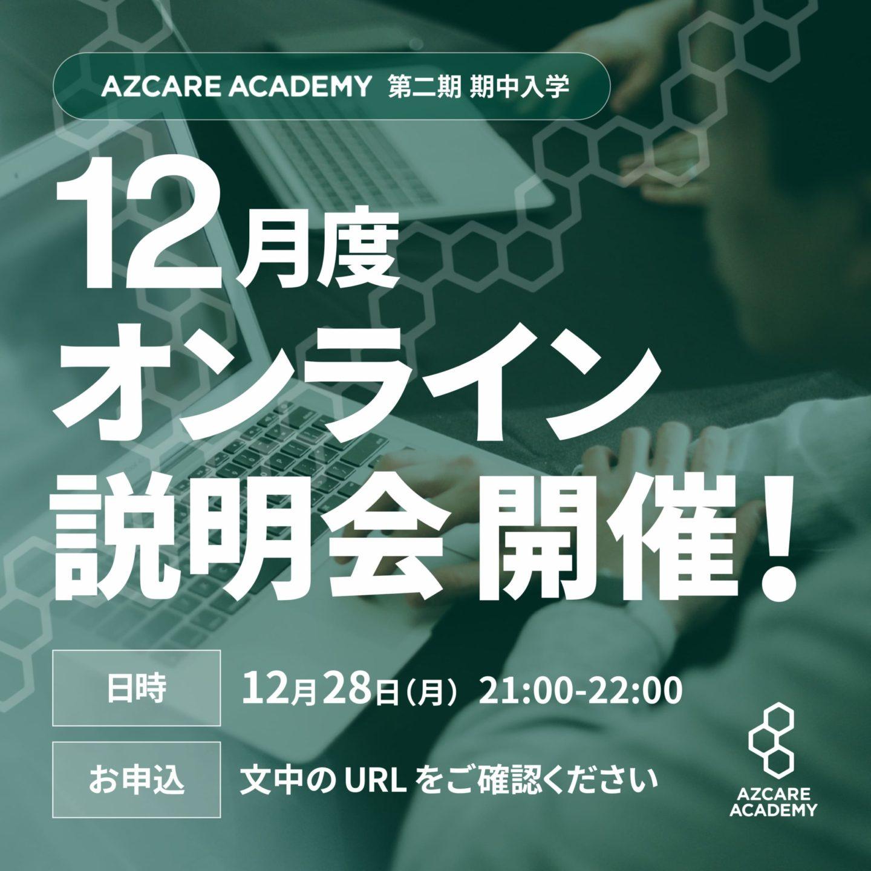 告知画像:12月度「AZCARE ACADEMYオンライン説明会」開催のお知らせ