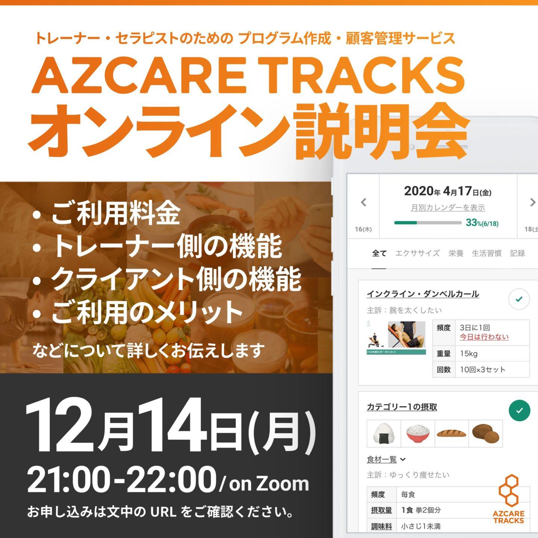 告知画像:12月度「AZCARE TRACKS オンライン説明会」のお知らせ