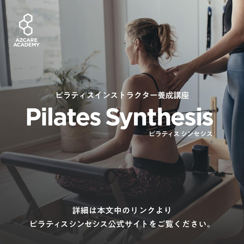 告知画像:ピラティスインストラクター養成プログラム「Pilates Synthesis」発足のお知らせ