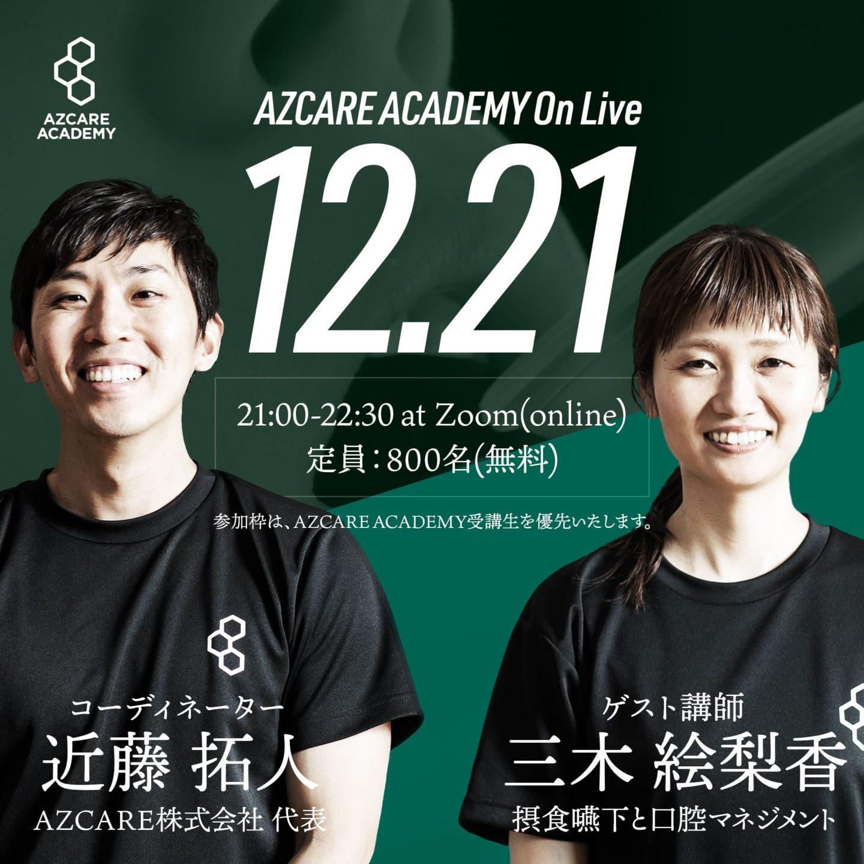 """告知画像:オンラインセミナー """"AZCARE ACADEMY on Live"""" 第6回を開催します"""