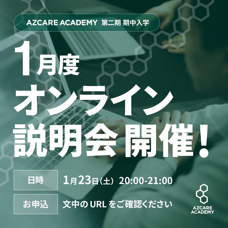 告知画像:1月度「AZCARE ACADEMYオンライン説明会」開催のお知らせ