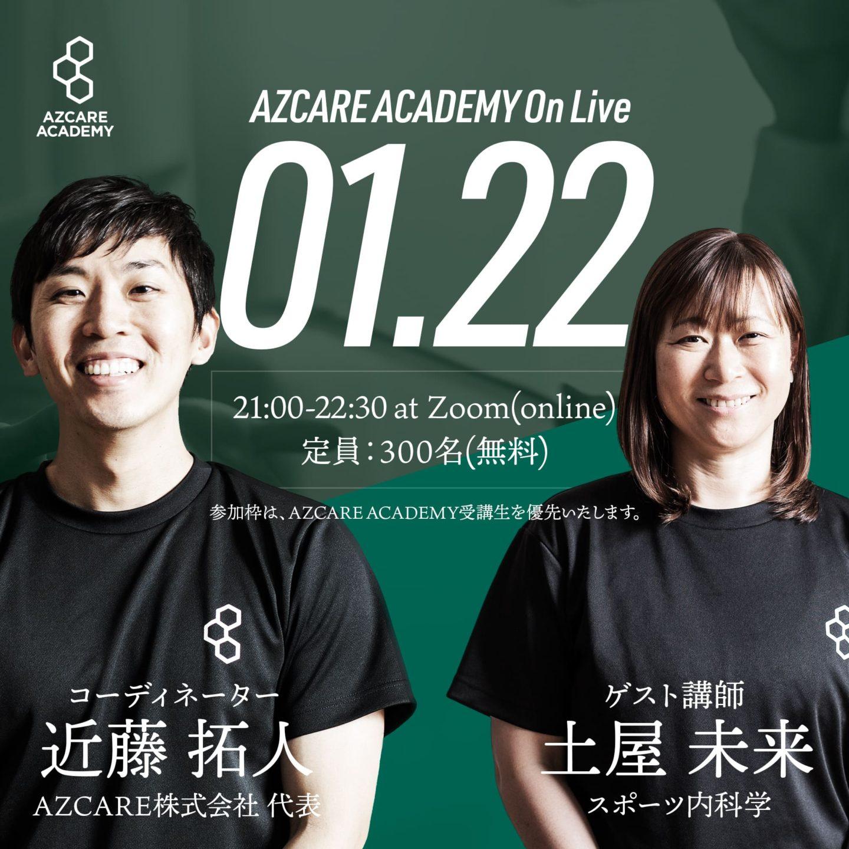 """告知画像:オンラインセミナー """"AZCARE ACADEMY on Live"""" 第7回を開催します"""