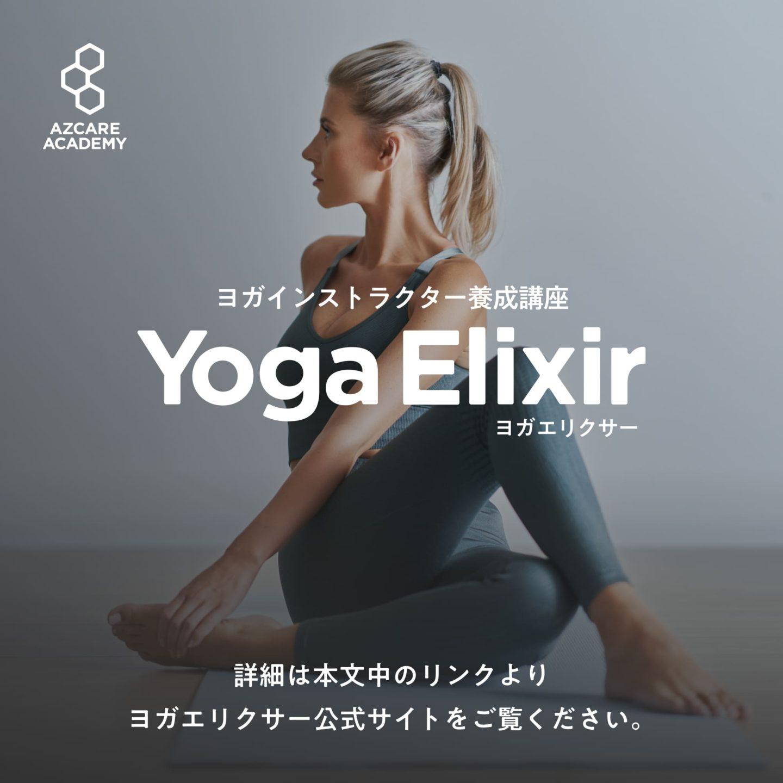 告知画像:ヨガインストラクター養成プログラム「Yoga Elixir」発足のお知らせ
