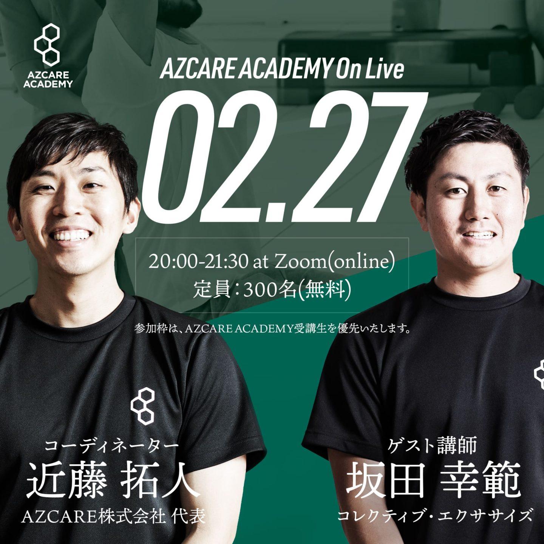 """告知画像:オンラインセミナー """"AZCARE ACADEMY on Live"""" 第8回を開催します"""
