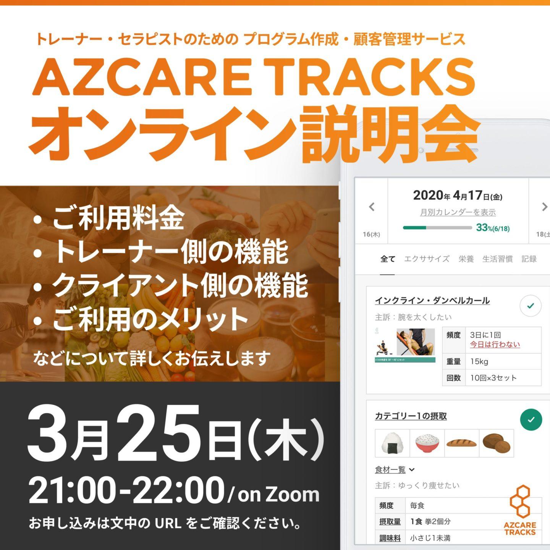 告知画像:3月度「AZCARE TRACKS オンライン説明会」のお知らせ
