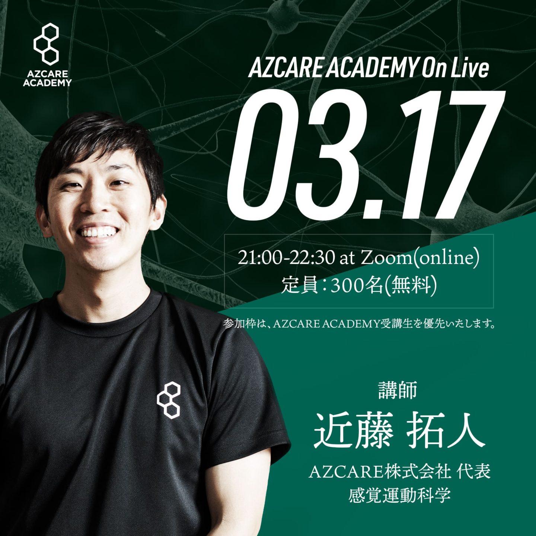 """告知画像:オンラインセミナー """"AZCARE ACADEMY on Live"""" 第9回を開催します"""