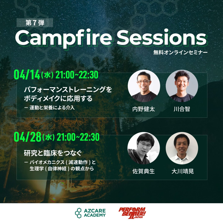 告知画像:無料オンラインセミナー【Campfire Sessions】第7弾のお知らせ