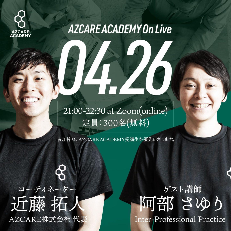 """告知画像:オンラインセミナー """"AZCARE ACADEMY on Live"""" 第10回を開催します"""