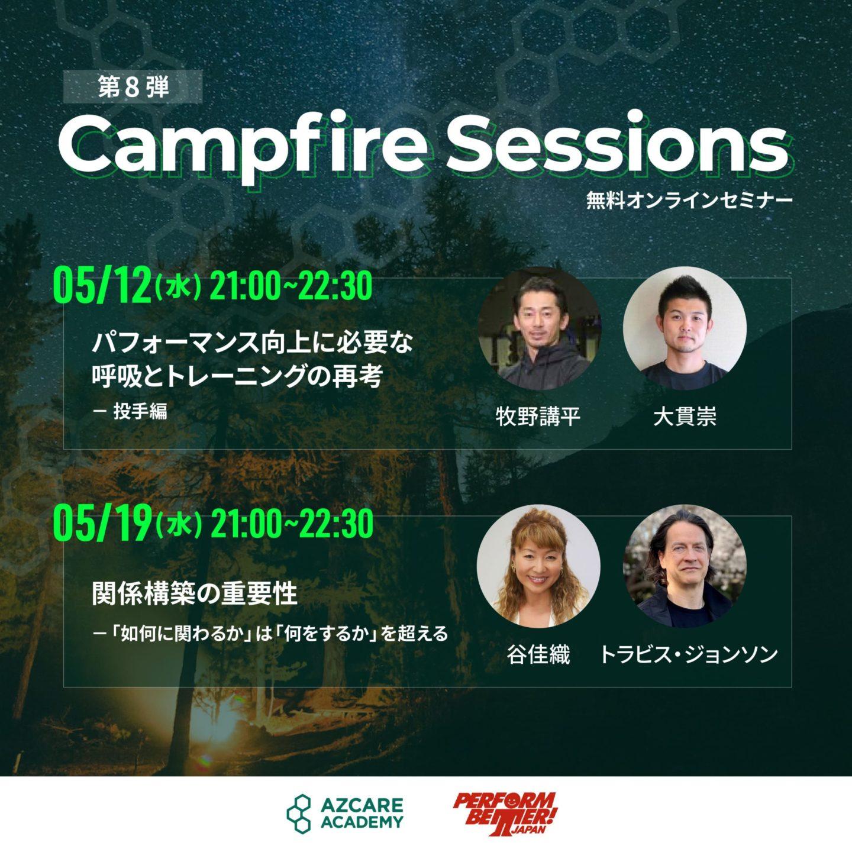 告知画像:無料オンラインセミナー【Campfire Sessions】第8弾のお知らせ