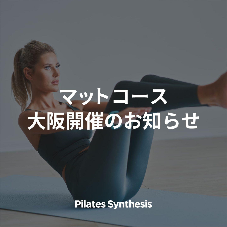 告知画像:【Pilates Synthesis】マットコース 大阪開催のお知らせ