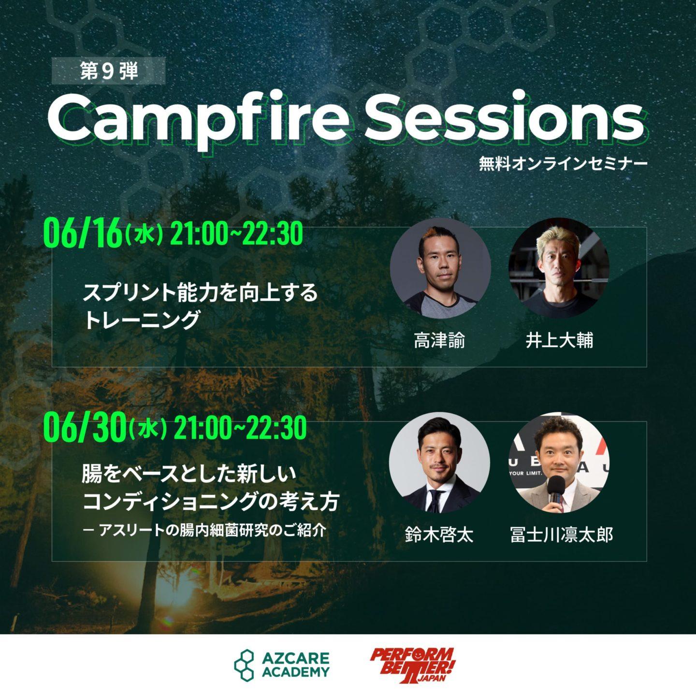 告知画像:無料オンラインセミナー【Campfire Sessions】第9弾のお知らせ