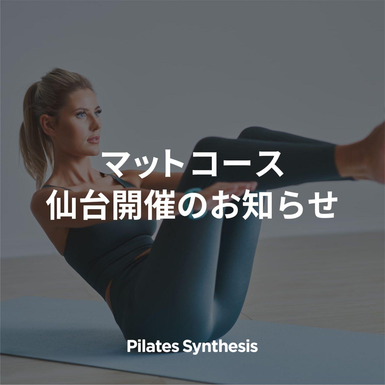告知画像:【Pilates Synthesis】マットコース 仙台開催のお知らせ