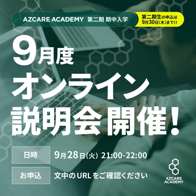 告知画像:9月度「AZCARE ACADEMY オンライン説明会」開催のお知らせ