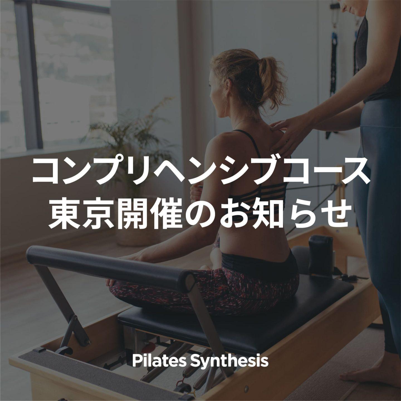告知画像:【Pilates Synthesis】2022年度コンプリヘンシブコース東京開催のお知らせ