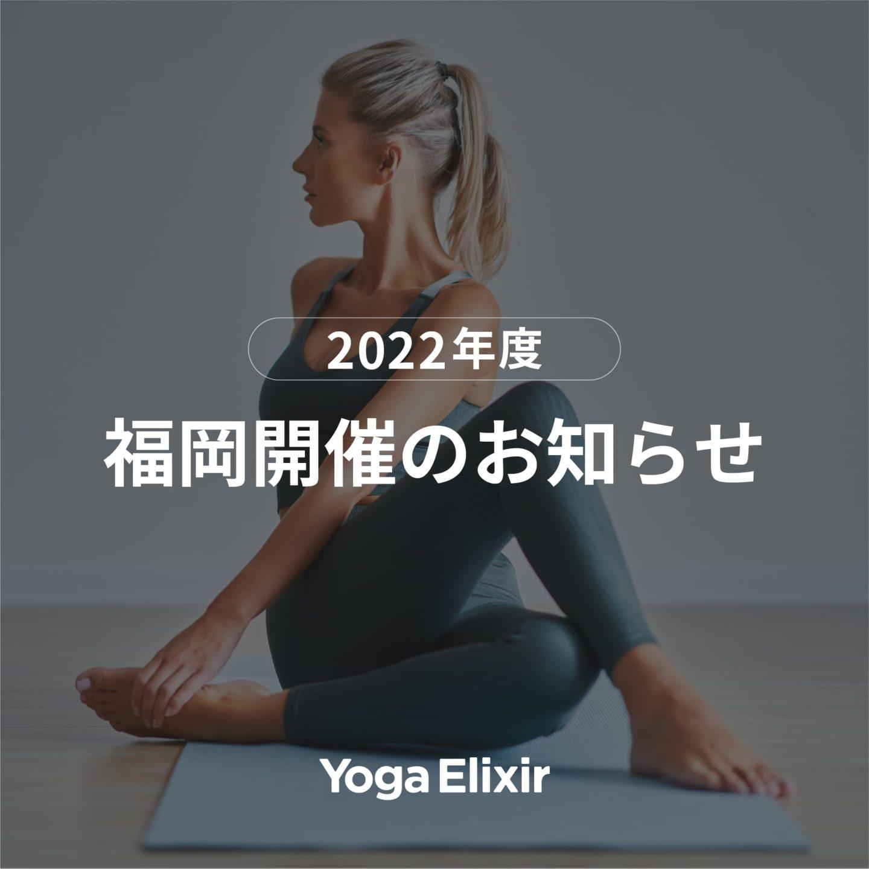 告知画像:【Yoga Elixir】第二期開催のお知らせ